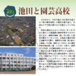 広報いけだに連載された「池田と園芸高校」のPDFを閲覧できます。