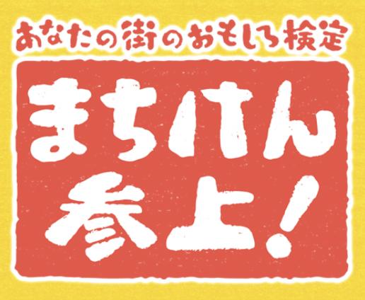 大阪南副支部長の泉原さん『9月8日日曜日深夜24時05分からNHKテレビ「まちけん参 上!」に出演!